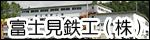 fujimi-tekkou
