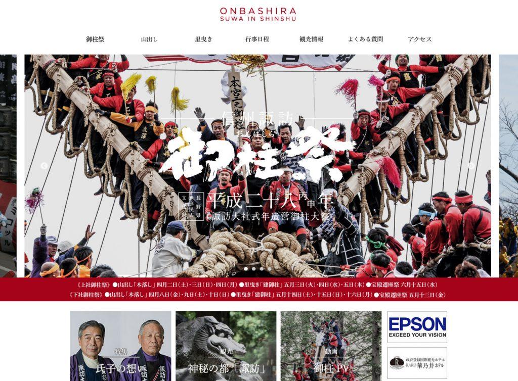 観光連盟「御柱祭」ホームページ