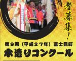 富士見町「木遣りコンクール」参加者募集中!