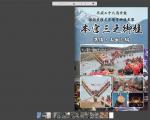 本宮三写真集Web版(15ページのみ)