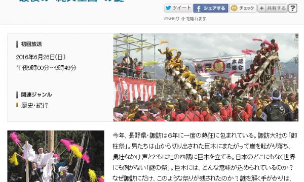御柱祭 NHKスペシャルで放映