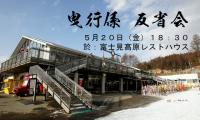 富士見高原イメージ
